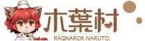 木葉村 - Naruto RO
