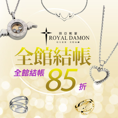 ROYAL DAMON 聖誕限定85折