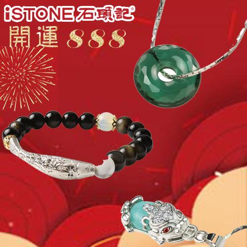 石頭記 新年開運發發發