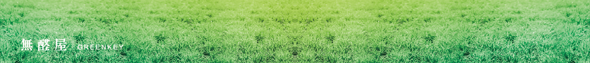 About Greenkey