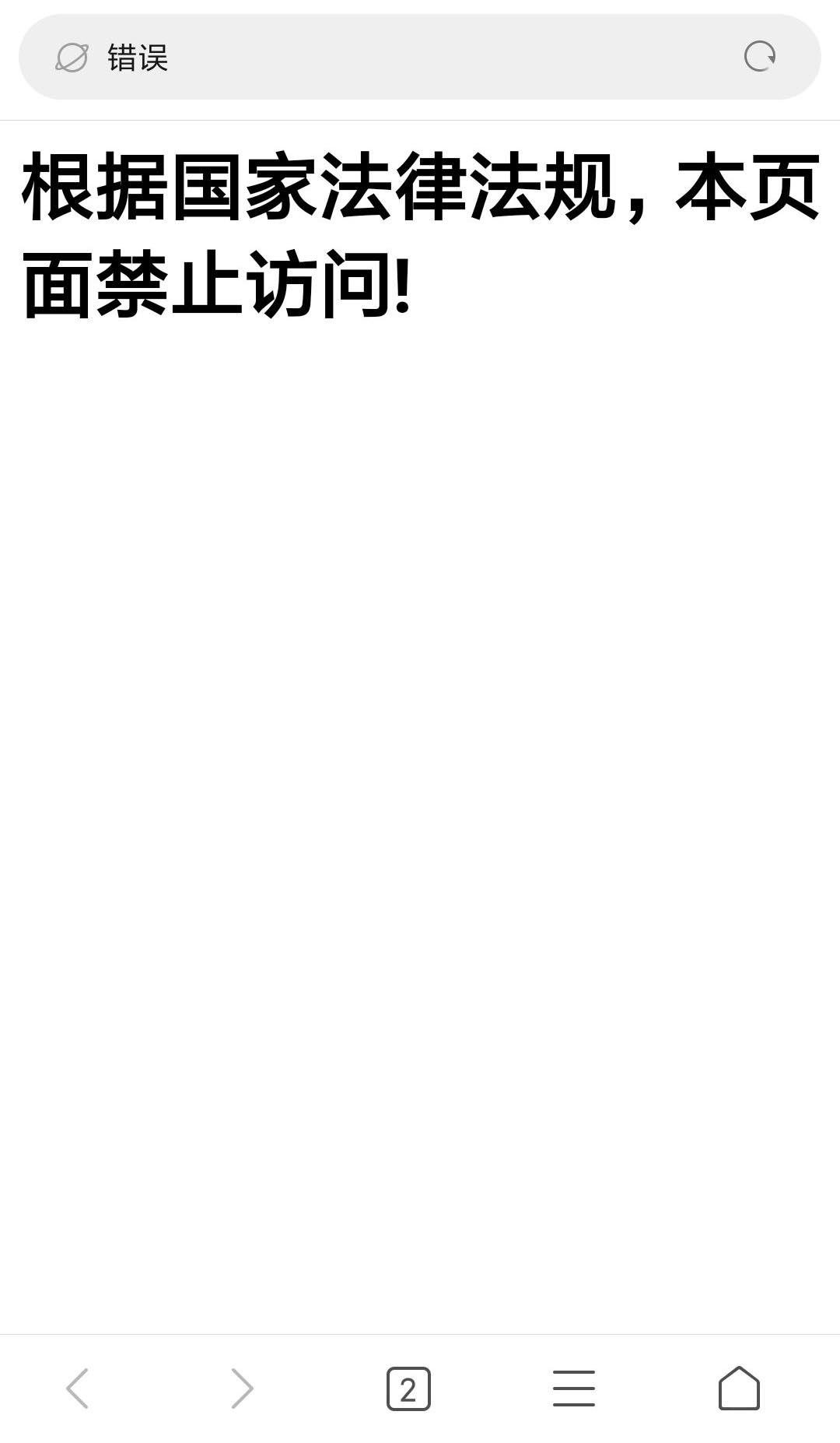 小米自带浏览器拦截屏蔽网址