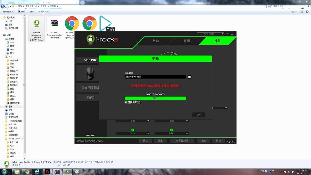 『艾』優,『光』這項就值! i-Rocks M36 Pro 光磁微動滑鼠開箱