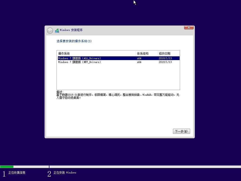 【Palesys】Windows 7 旗舰版 x64 2019.01_特别版 稳定&流畅&精简