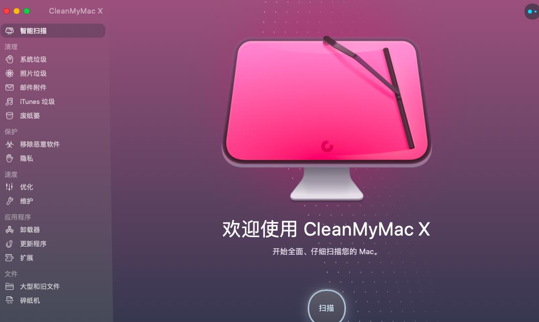 CleanMyMac x tnt 完美破解版 亲测有效