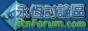 永恆討論區 etnForum