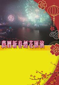 [CCTVB.HKOTV] 農曆新春煙花匯演