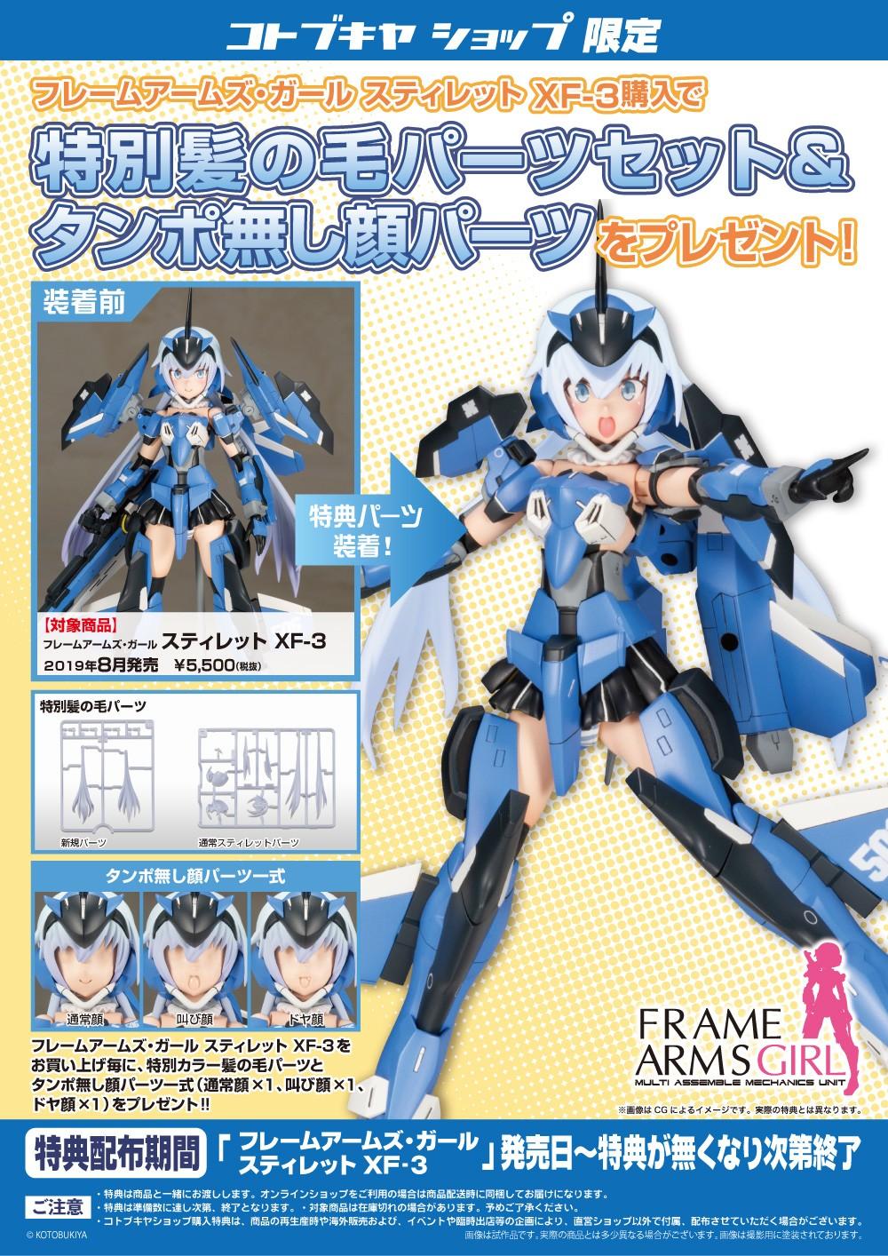 [特典版] Kotobukiya / Frame Arms Girl / 骨裝機娘 / Stylet 史蒂蕾特 / XF-3 / 組裝模型