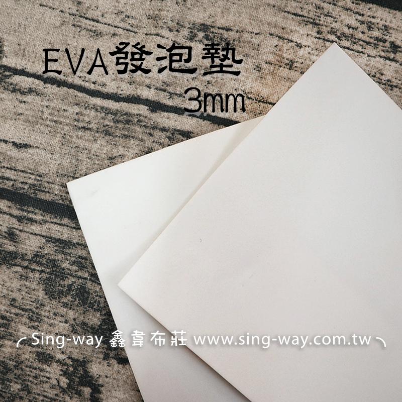 EVA發泡墊3mm 防撞泡棉 隔音板 內襯 H500001