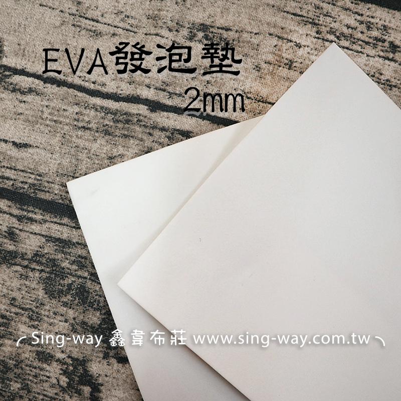 EVA發泡墊2mm 防撞泡棉 隔音板 內襯 H400001
