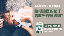 拒絕甲醛,關愛健康-限量板材除甲醛劑免費贈送