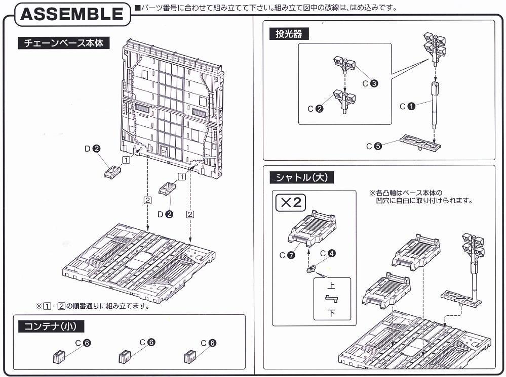 KOTOBUKIYA / 壽屋 / 1/72 / MSG / 機戰傭兵 / 格納庫 006 MB-15