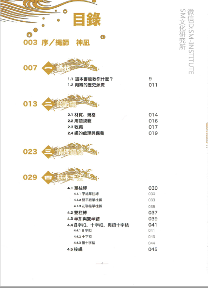 束缚教程:绳缚本事高清PDF版
