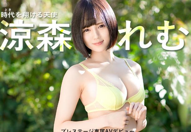 涼森玲梦作品:神似铃村爱里的超可爱美少女登场!
