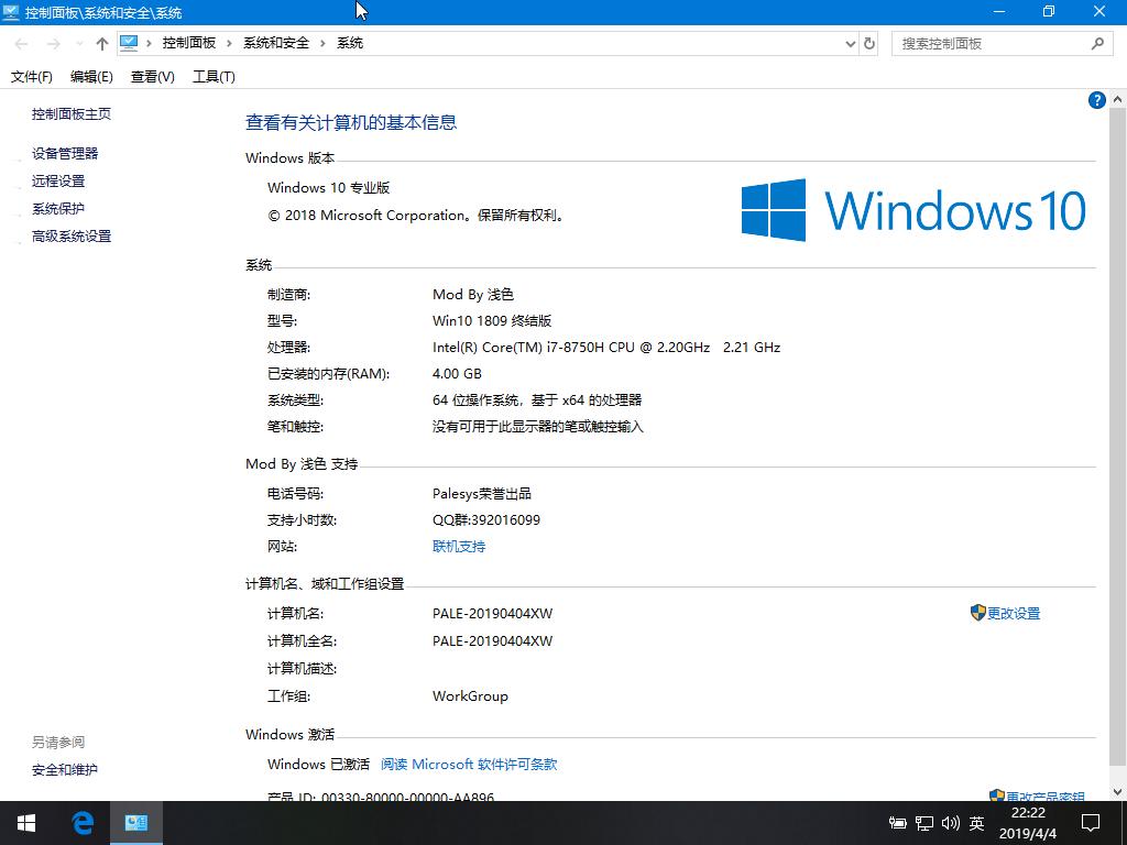 【Palesys】Windows 10 Pro x64 1809 已上传完毕欢迎体验
