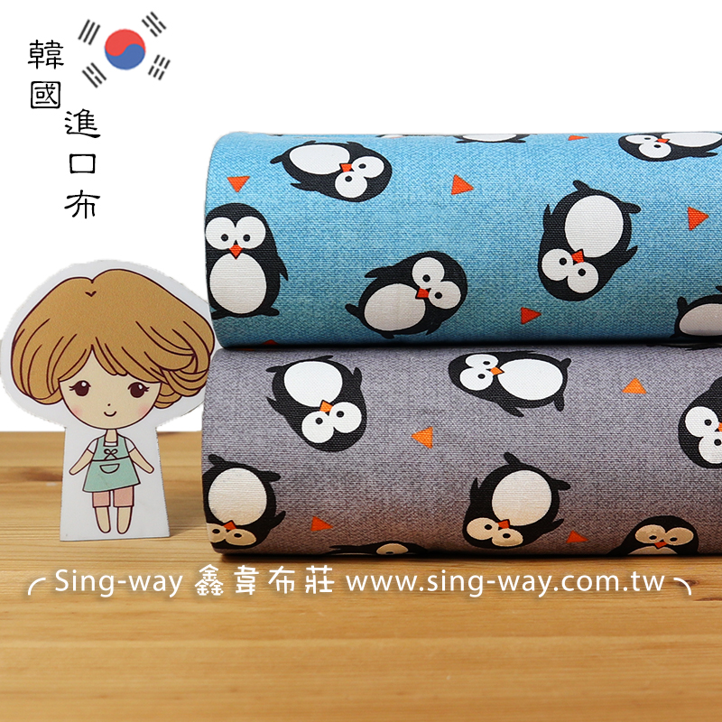 活潑企鵝 penguin 南極北極 可愛動物 韓國進口布 手工藝DIY布料 CA590223