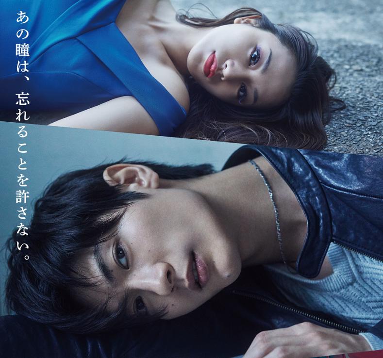 【2019日劇懸疑】《瀕死之眼》01