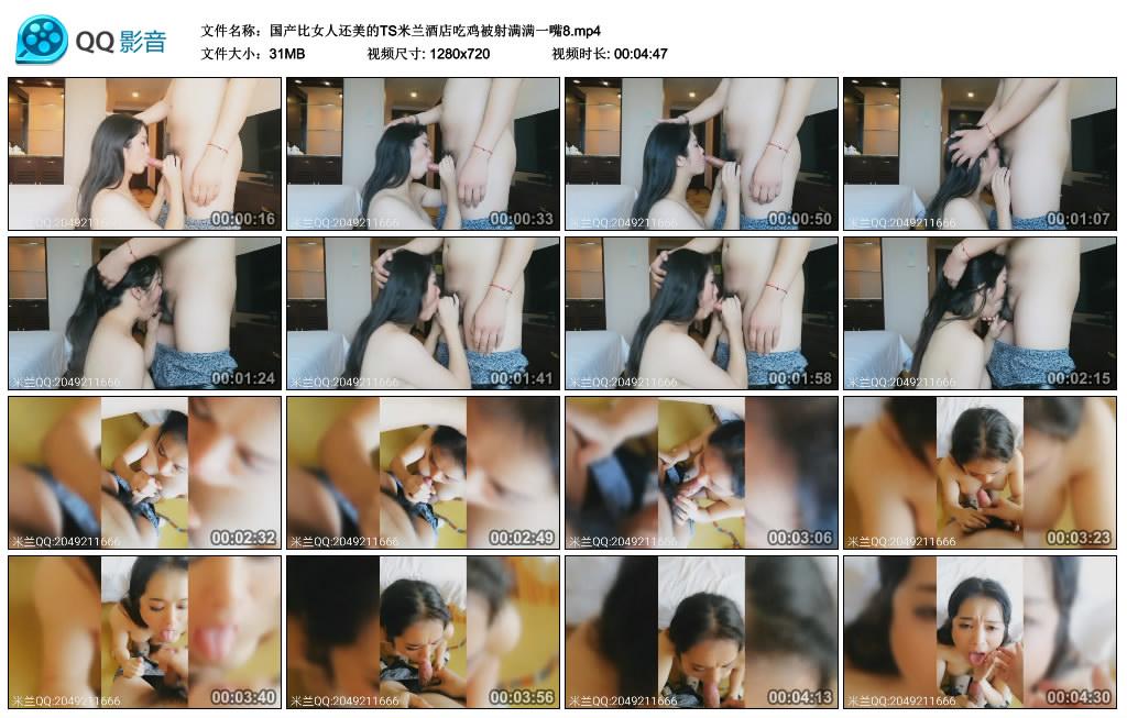国产比女人还美的TS人妖米兰8部合集,极致妖娆,魅力无限[3.61G]