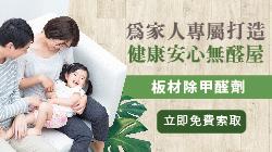 (活動已結束) 拒絕甲醛,關愛健康-限量板材除甲醛劑免費贈送