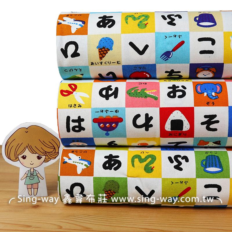 日文學習格(大特價) あいうえお 大家說日語 可愛動物 語言 手工藝DIY布料 CF550758