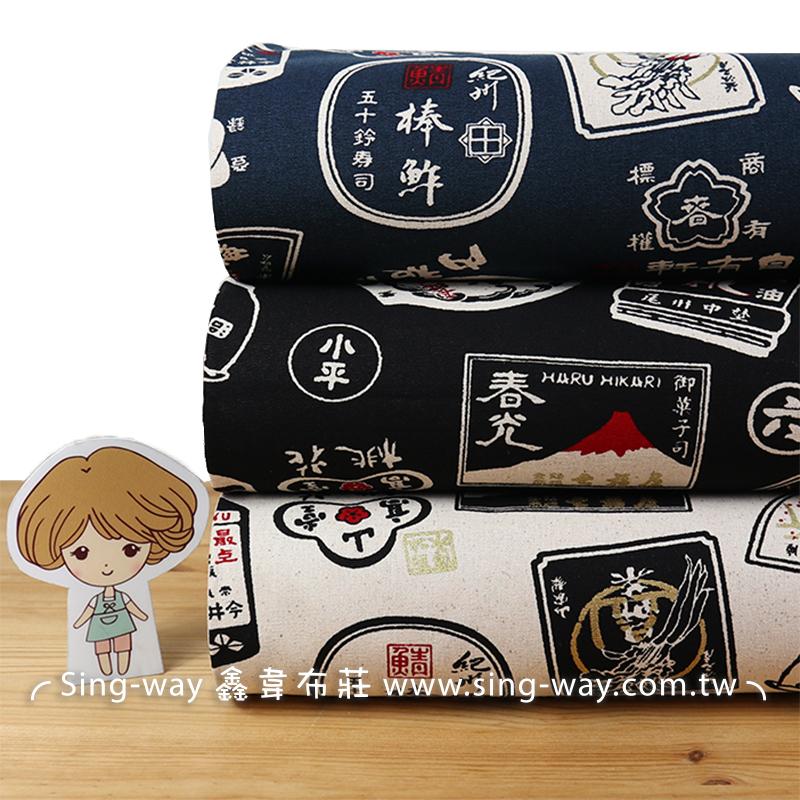 燙金日本古物(大特價) 酒器 自有軒 小平 內和藤 富士山 手工藝DIY布料 CF550757