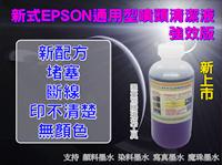 │EPSON通用型噴頭清洗液一瓶250CC--強效版--│噴頭堵塞的救星!HP CANON通用清潔液可參考