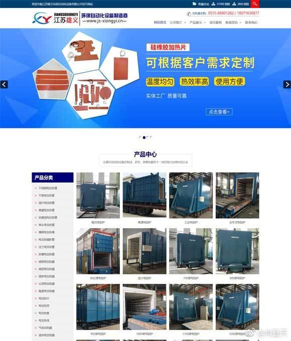 空氣電加熱器廠家官網建設案例