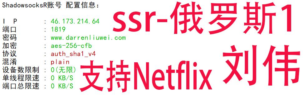 free-ssr-俄罗斯1