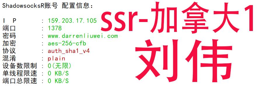 free-ssr-加拿大1