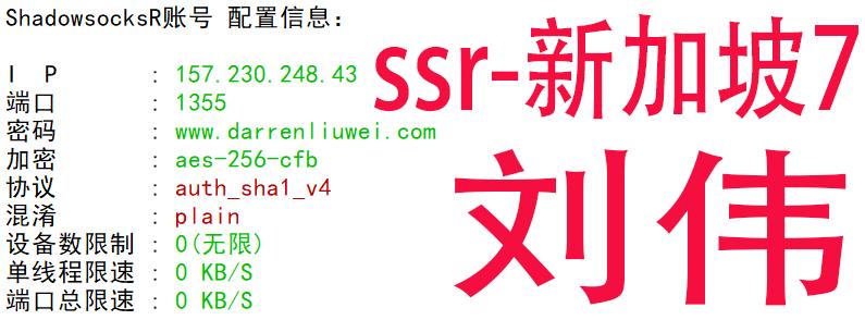 free-ssr-新加坡7