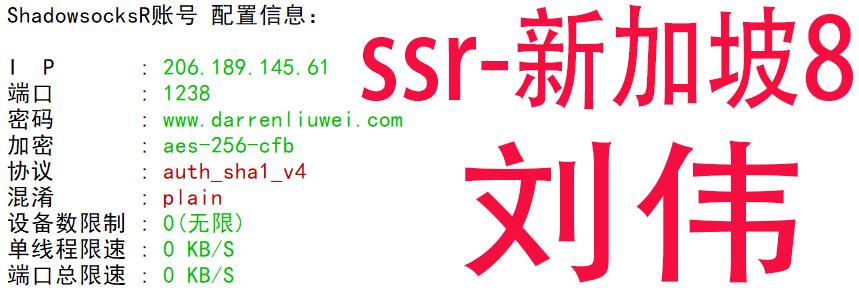 free-ssr-新加坡8