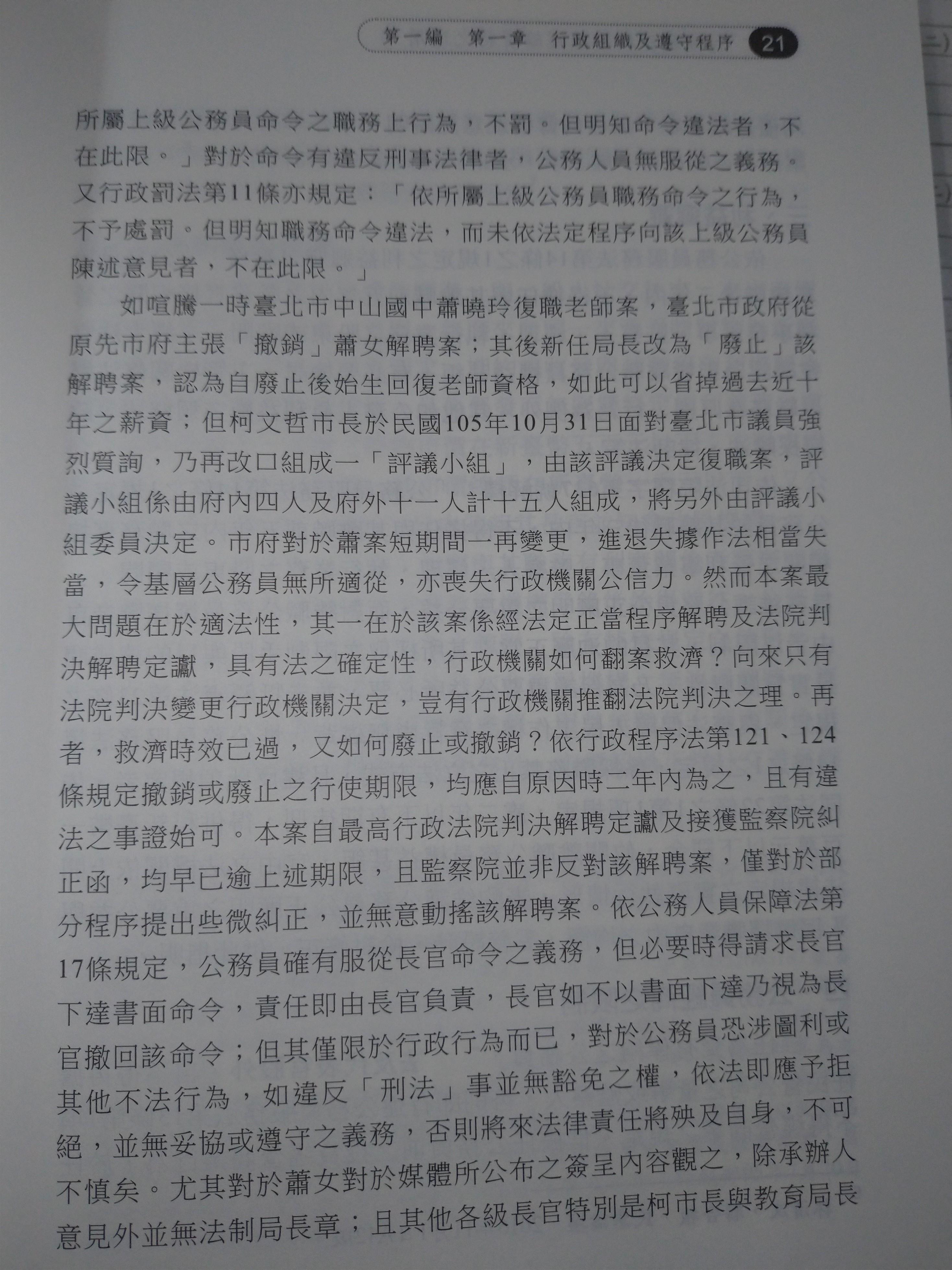 [分享] 蕭曉玲案 某法律見解