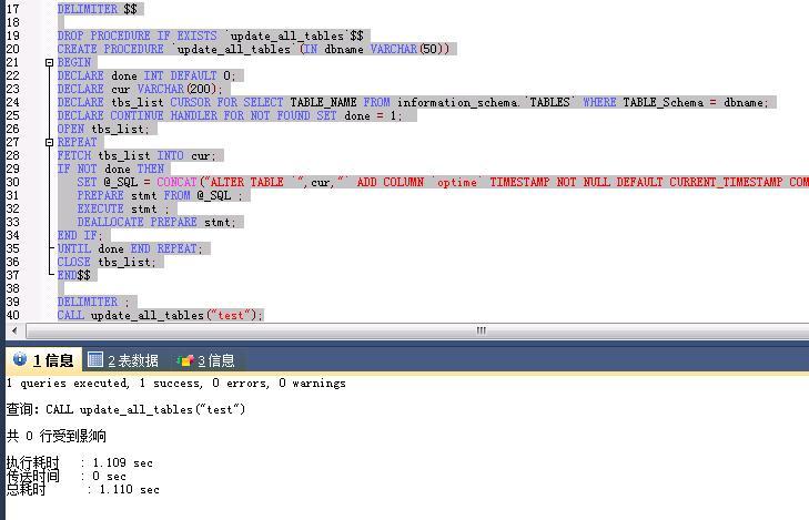 MySQL批量修改库中所有表,MySQL,技术杂萃