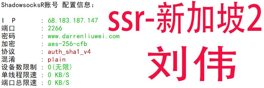 free-ssr-新加坡2
