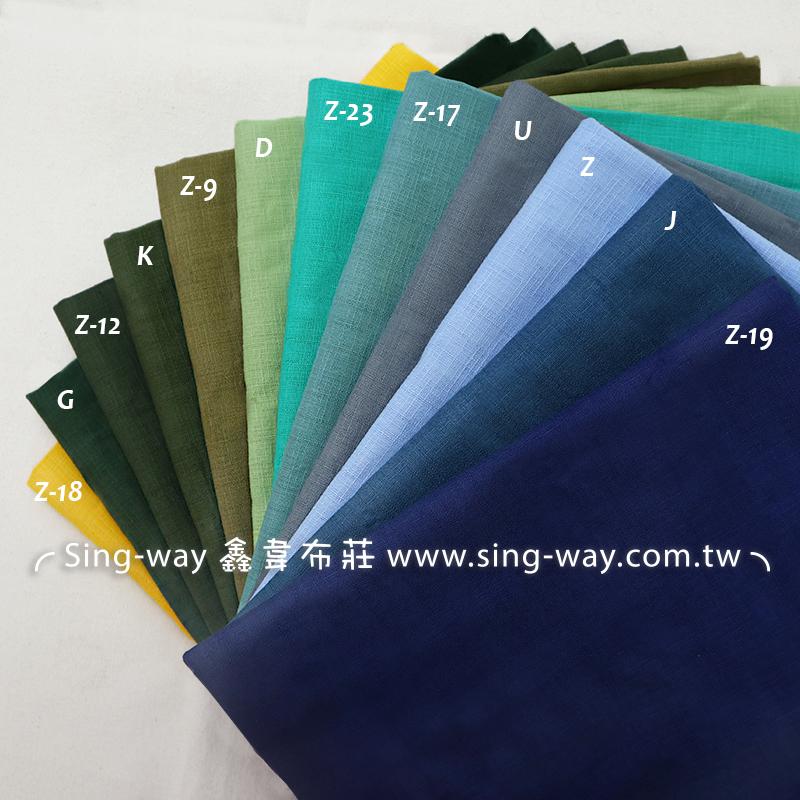 CF540001藍綠 節紗棉布 素色 無印 簡約風