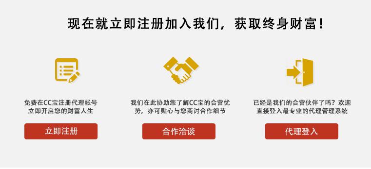 注册cc国际