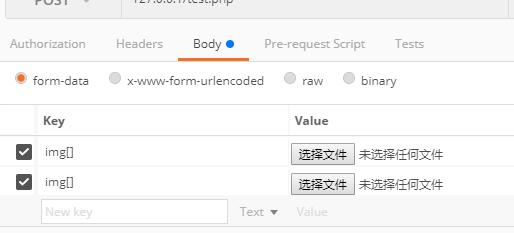 PHP接收处理ajax上传的图片数组