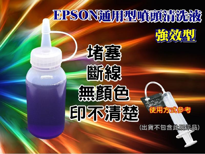 │EPSON通用型噴頭清洗液一瓶100CC--強效版--│噴頭堵塞的救星!HP CANON通用清潔液可參考