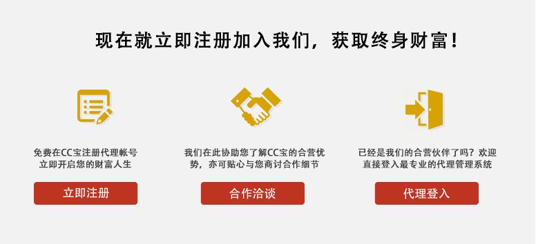 立即注册加入cc集团,合作获取终身财富