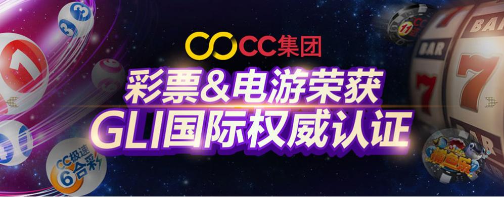 cc集团GLI国际认证