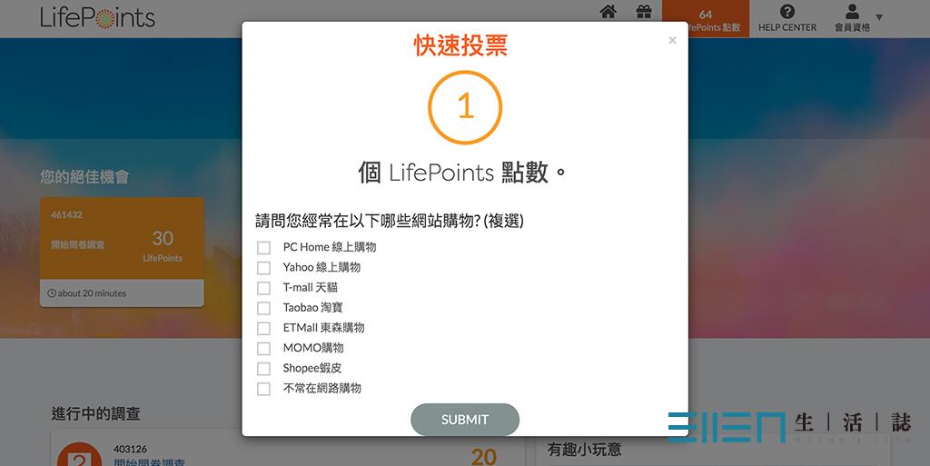 問卷賺錢,LifePoints,YouGov