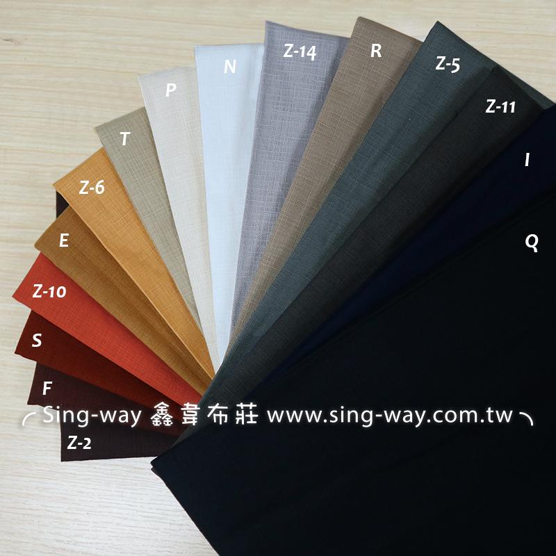 CF540001黑咖 節紗棉布 素色 無印 簡約風