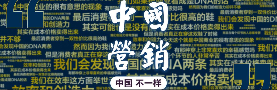 中国营销手法