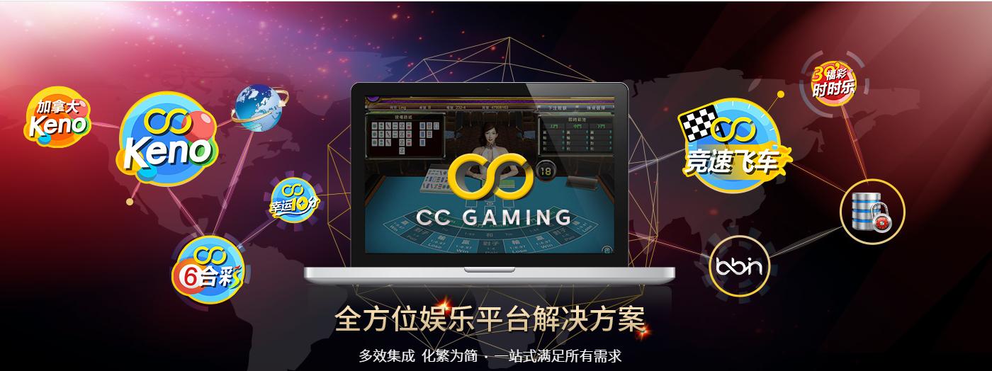 cc国际全方位娱乐平台
