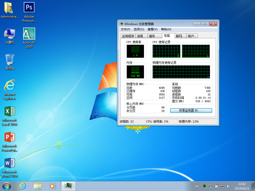 【Palesys】Windows 7 SP1 Enterprise x64 极简| 流畅|??