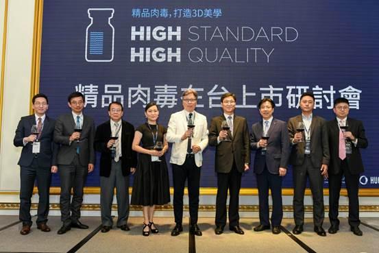 High standard, high quality 精品肉毒打造3D美學