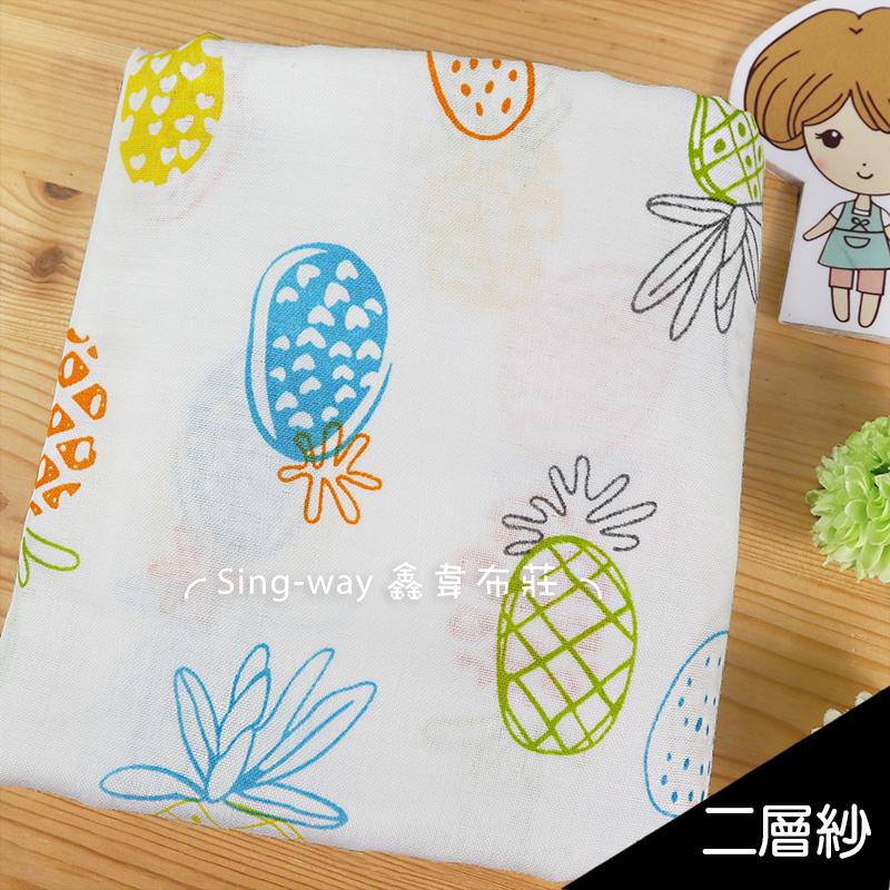 五彩鳳梨雙層紗 水果 pineapple 菠蘿 熱帶水果 手工藝DIY布料 口水巾 CA790143
