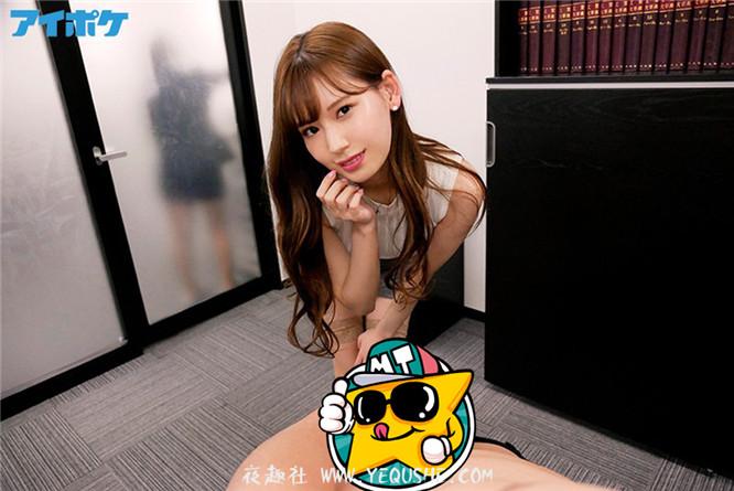 IPX-344:第一视角,和痴女上司明里紬(明里つむぎ)在办公室啪啪啪