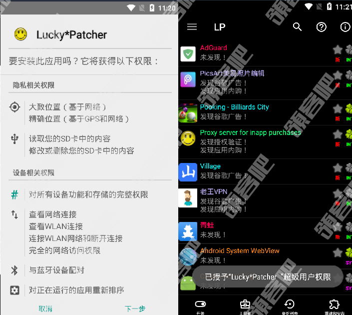Lucky Patcher幸运破解器v8.5.2清爽版 自定义补丁
