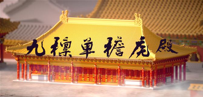 昔日的大入关,在京城的城墙上高举着黄龙旗;如今,圆明园付之一炬