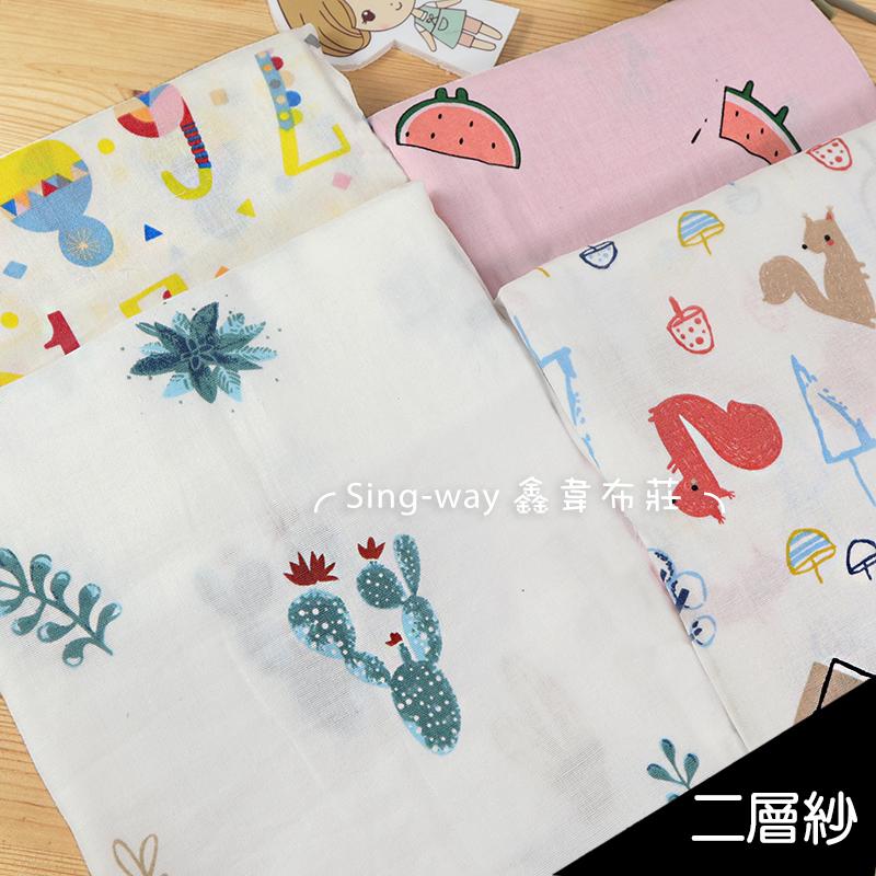 仙人掌 CA790144 數字樂園 CA790145 西瓜 CA790146 小松鼠 CA790147 雙層紗 嬰兒紗布衣 手帕 口水巾 手工藝DIY布料